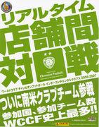 WCCF【横浜支部】