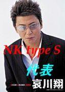 NK type S