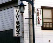 今泉流69部(ロックマン部)
