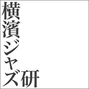 横濱ジャズ研