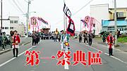 金刀比羅神社例大祭 第一祭典区