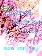 ☆07年卒★筑女★3の11☆