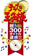 テニプリ祝300タイトル達成!