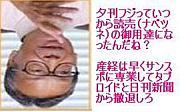 妄想野球ネタ男・江尻良文(笑)