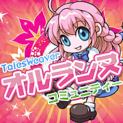 Tales Weaver in オルランヌ