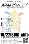 アロハプレイス〜Aloha Place〜