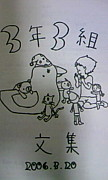 共立中2006卒!!3ー3☆