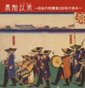 日本の西洋音楽史
