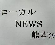新ローカルニュース速報 熊本