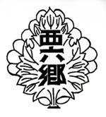 大田区立西六郷小学校