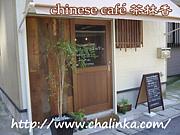 【中国茶】chinese cafe 茶林香