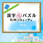『漢字deパズル』公式コミュ