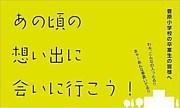 菅原小学校タイムカプセル