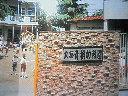 武蔵青桐(あおぎり)幼稚園