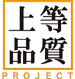 上等品質プロジェクト