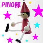 ☆PINO部☆