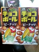 チョコボールはピーナッツだ!!