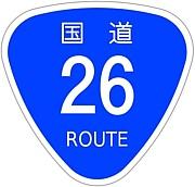 国道26号線