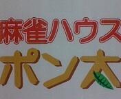 ☆麻雀ハウス ポン太☆