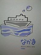 舞浜小 タイムカプセル
