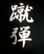 蹴弾(池高58期)