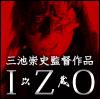 IZO-以蔵-