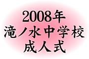 滝ノ中学校★18期生