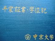 2006年3月卒 中京大学体育学部