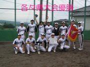 磐田・袋井野球チーム【各々】