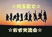 ☆埼玉県で若者交流会☆