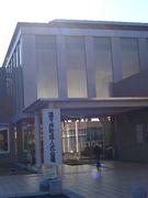 酒々井中学校
