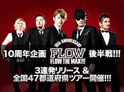 ★FLOW★ 九州版!!