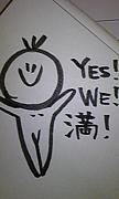 YES! WE! 満!