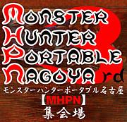 MHP3 Nagoya〜名古屋集会場〜