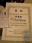 フットサル【FC Sun Shine】群馬