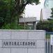 大阪市立東淀工業高等学校