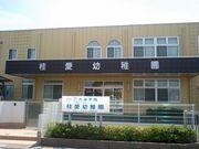 桂愛幼稚園