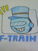 F-TRAIN大好き!