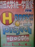 関西大学98年度統一学園祭関係者