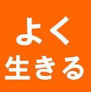よく生きる.com
