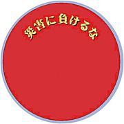 東日本大震災復興対策委員会