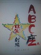 2月はABC座 星☆劇場へ