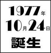 1977年10月24日生まれ