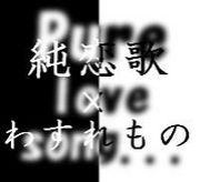Pure love song ...