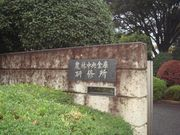 ☆協同セミナー融資実務研修☆