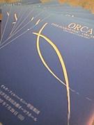 オルカフィルハーモニー管弦楽団