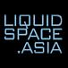 LIQUID_SPACE.ASIA