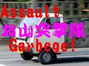 あさがべ。〜Assault garbage〜