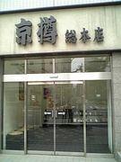 海鮮三崎港(京樽)草加店