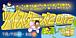 ツイスターズ2012in福岡